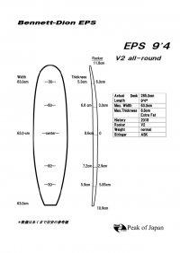 "Bennett-Dion EPS technology ロング 9'4"" V2モデル"
