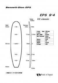 "Bennett-Dion EPS Technology 9'4"" V3モデル"