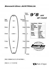 """PUロングブランクス 9'8""""AR all-rounder"""