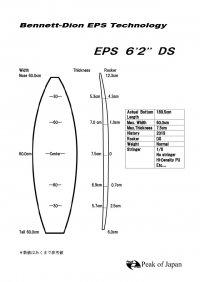 """Newモデルーその2-EPS6'2""""DS"""