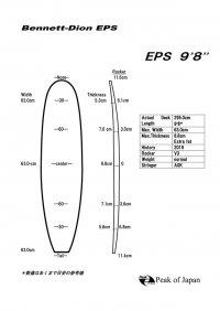 "New ロング EPS 9'8"""