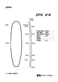 New EPS 9'6モデル
